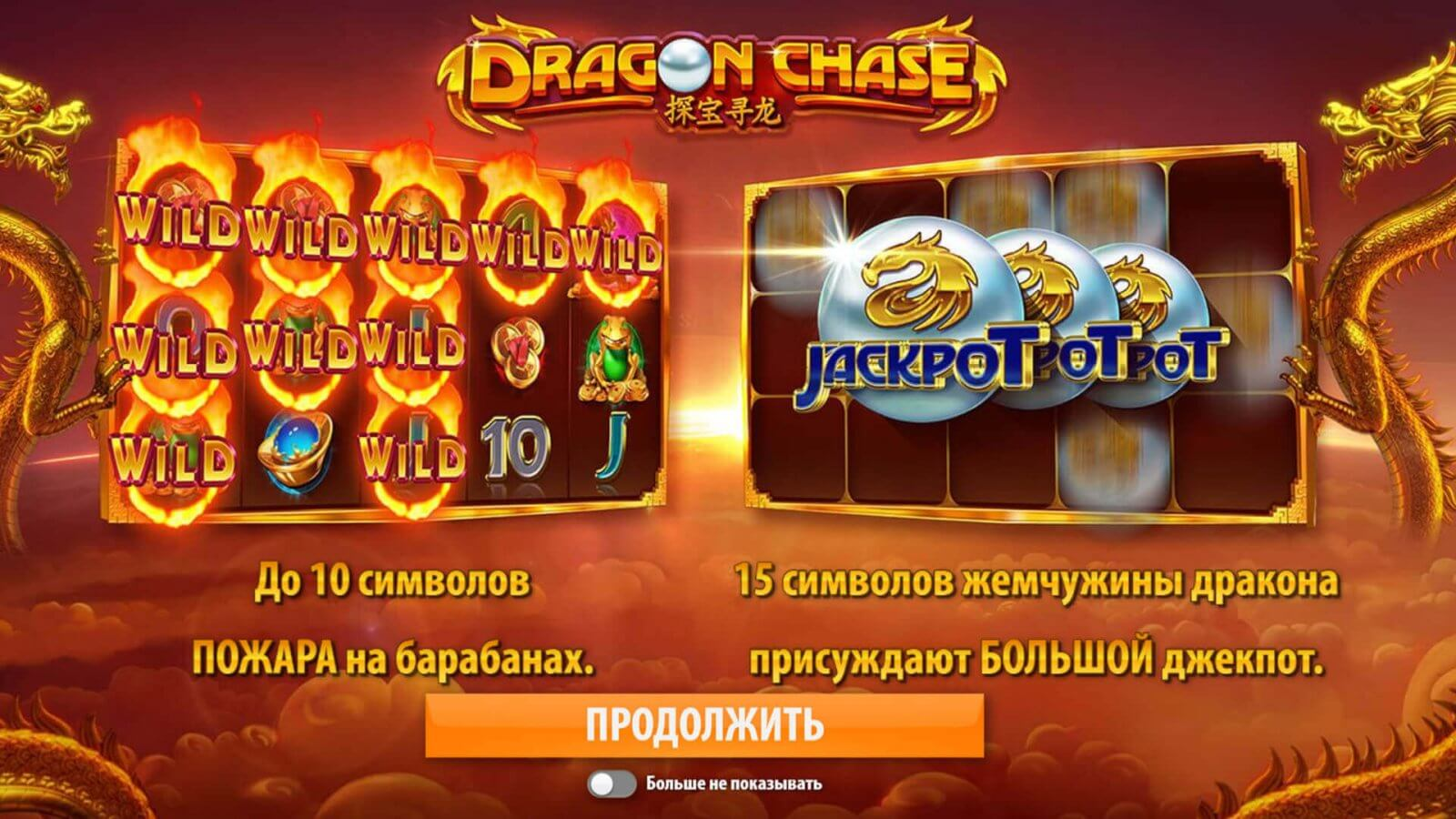 Dragon Chase (Quickspin)